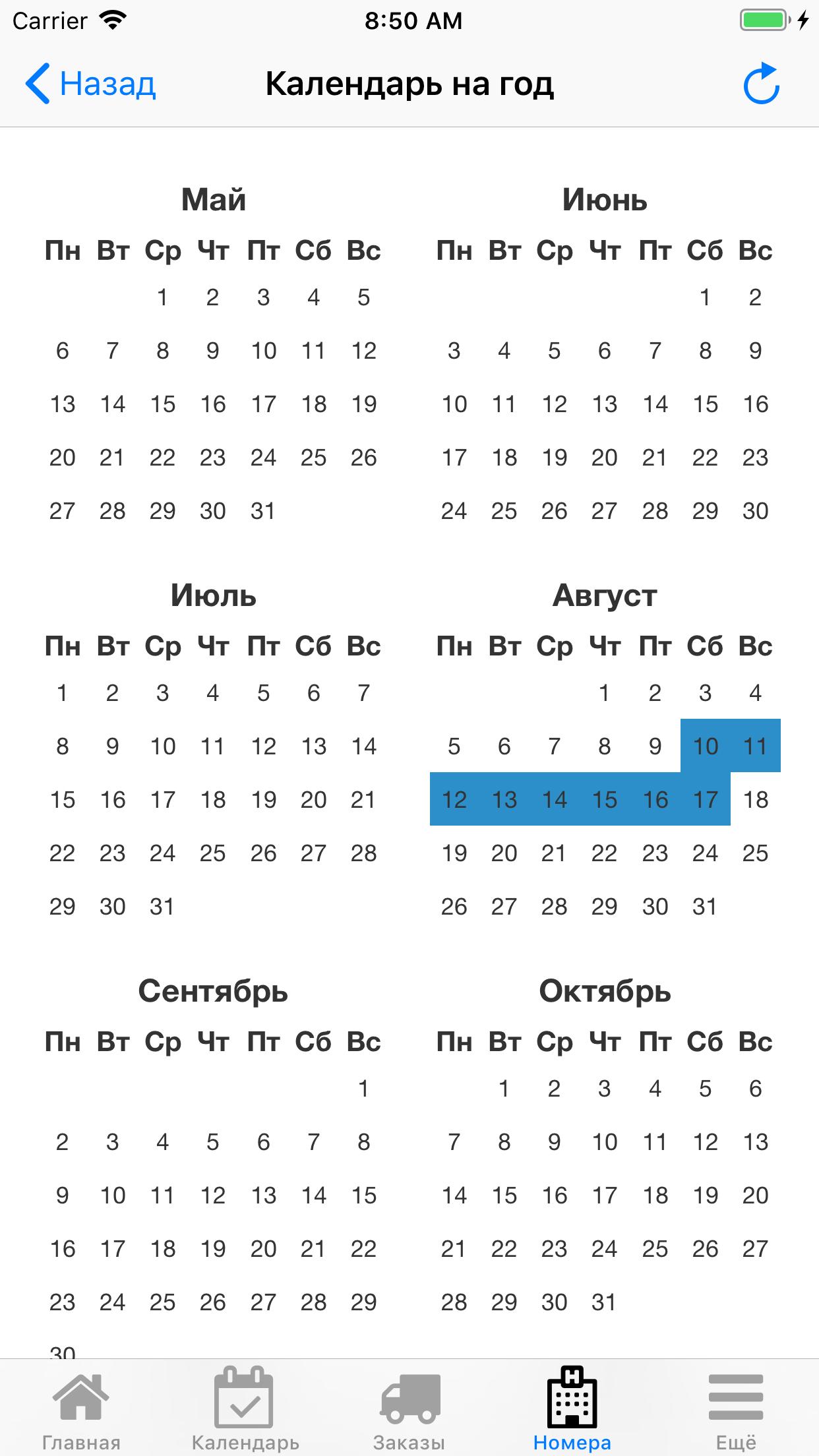 Нано Бронирование Гостиниц. Годовой календарь