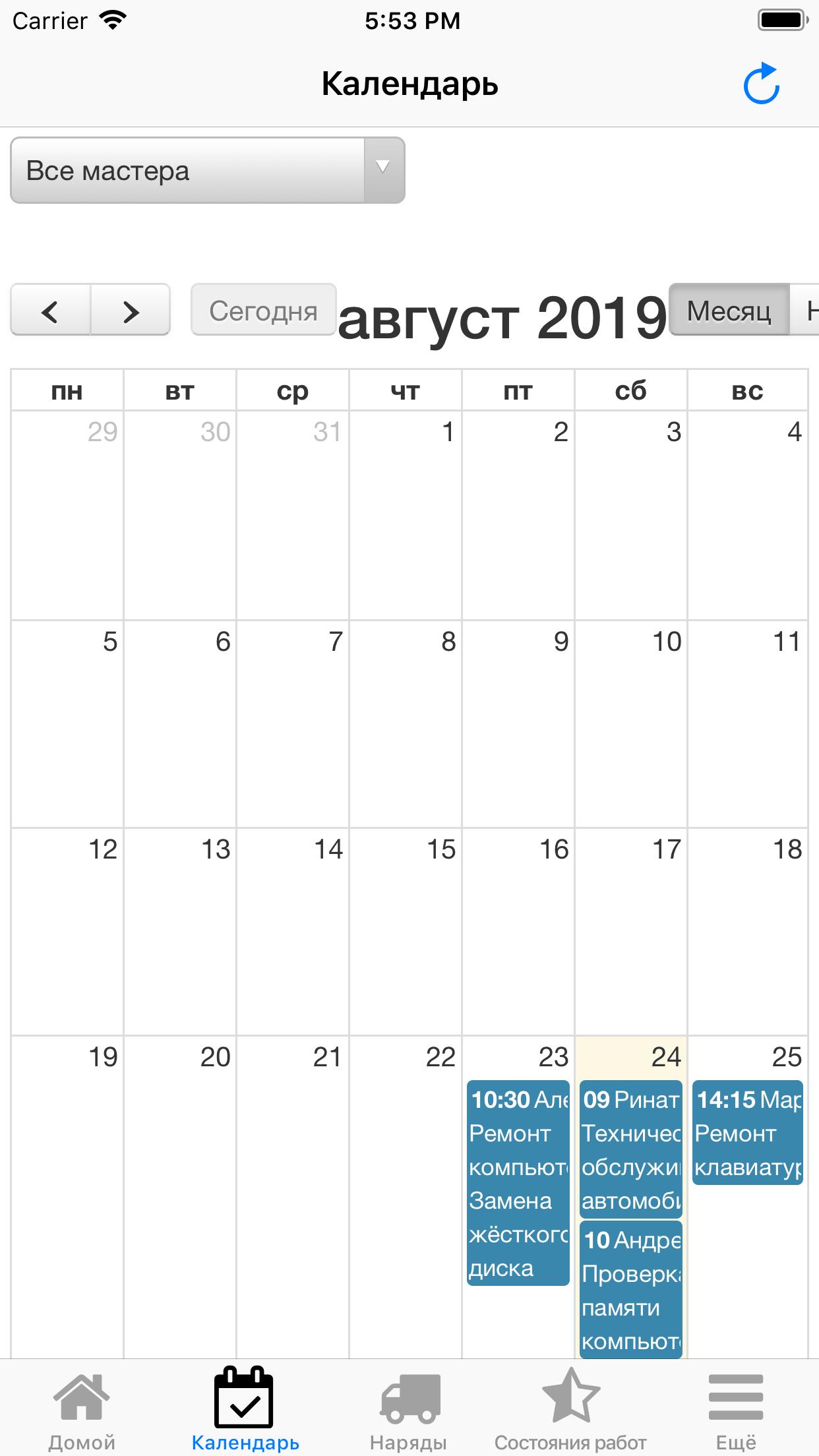 Нано управление сервисом. Календарь