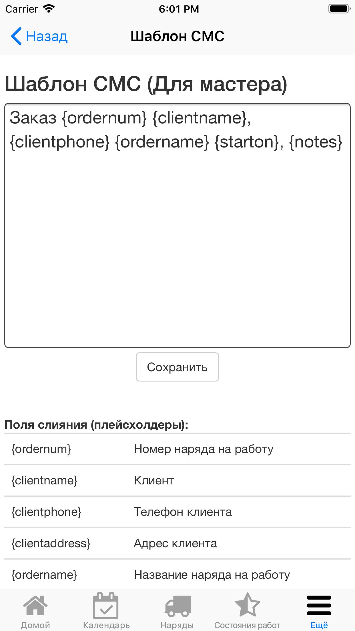 Нано управление сервисом. Шаблон SMS